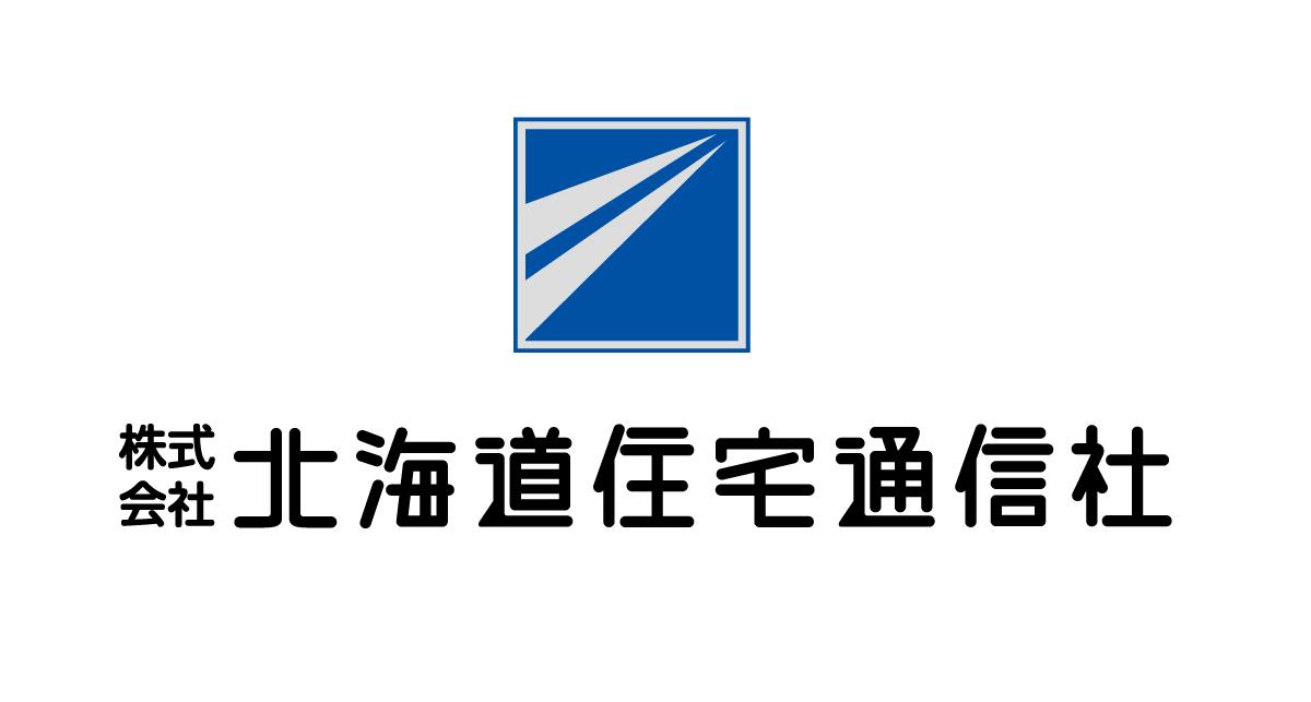 株式会社北海道住宅通信社