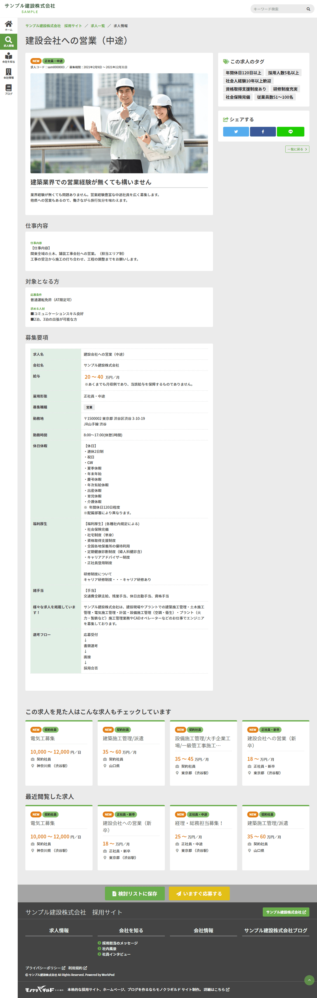 採用サイト 求人詳細