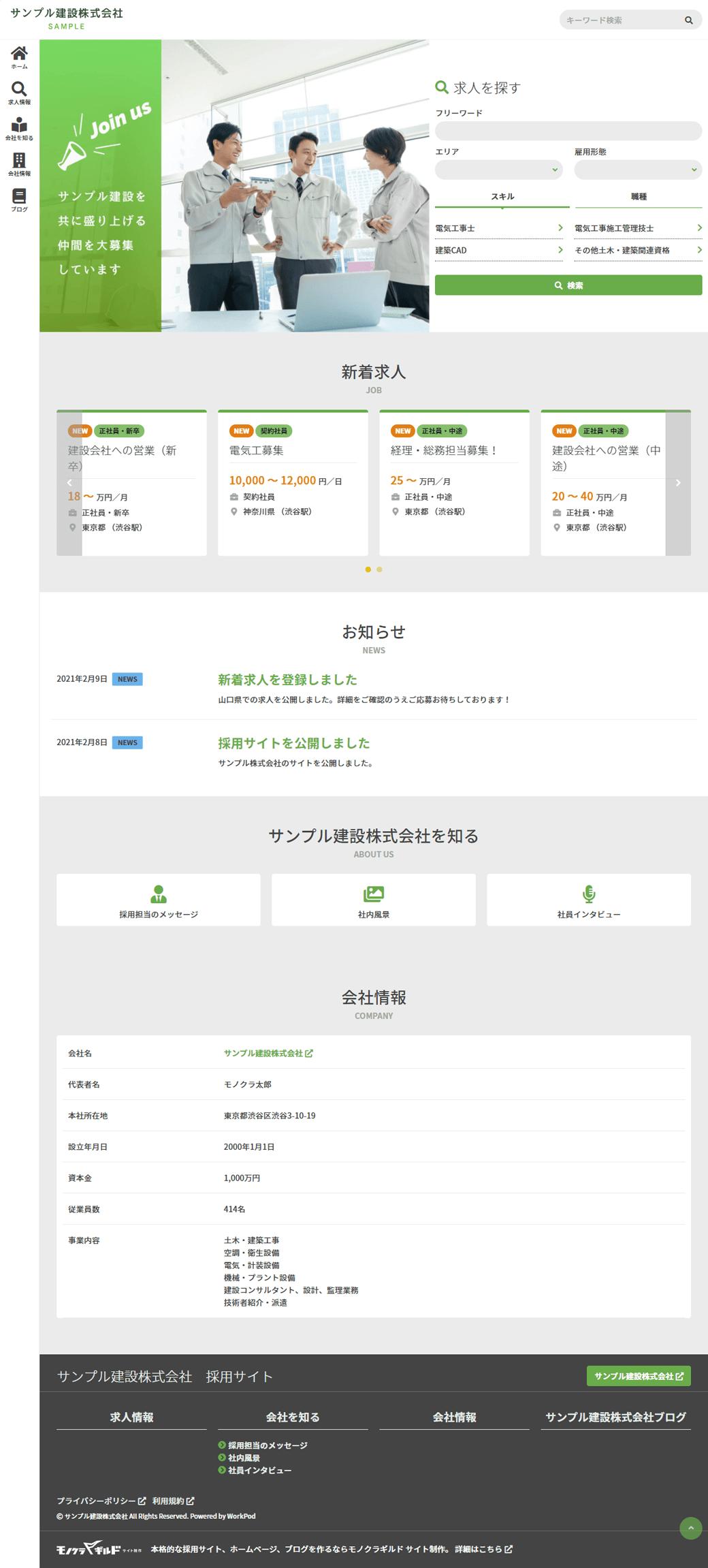 採用サイト トップ